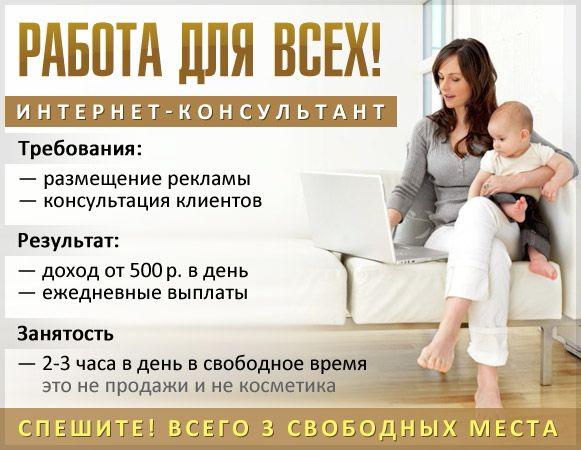 удалённая работа на дому в новосибирске