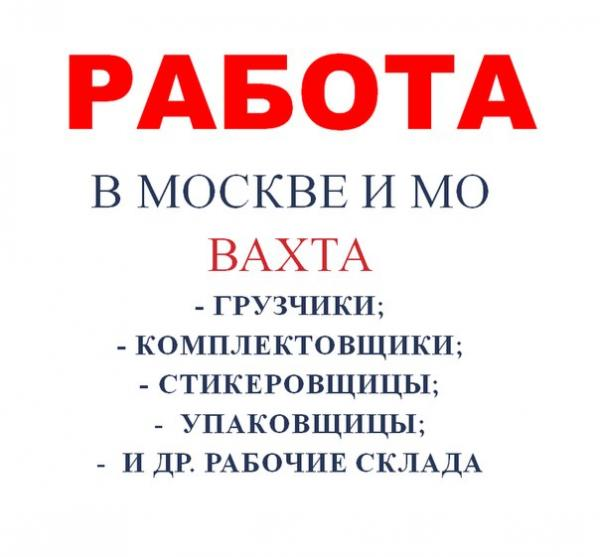 Работа в Москве от прямых работодателей  JHRRU