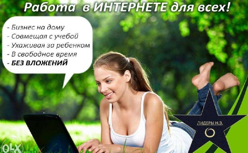 Как заработать через интернет женщине