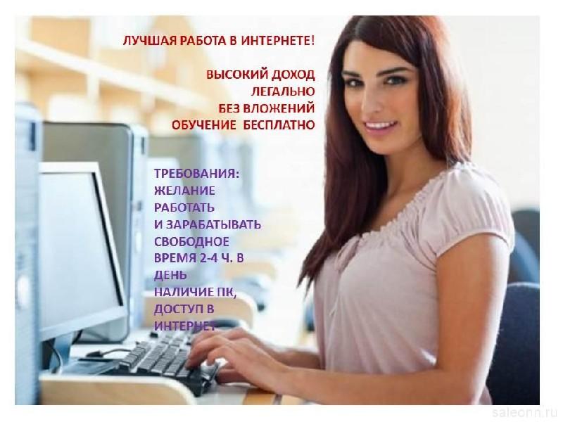 Работа в интернете на дому костанай