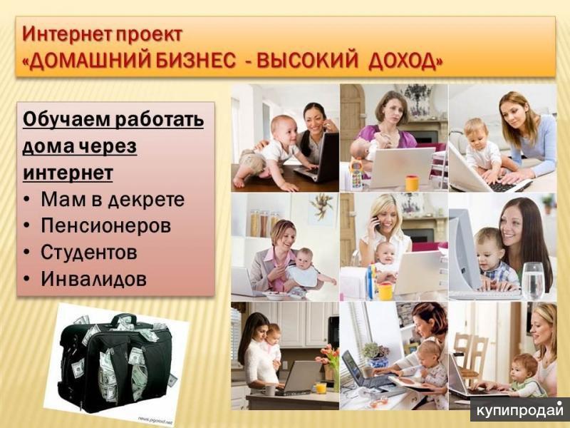 Удаленная работа на дому через интернет отзывы