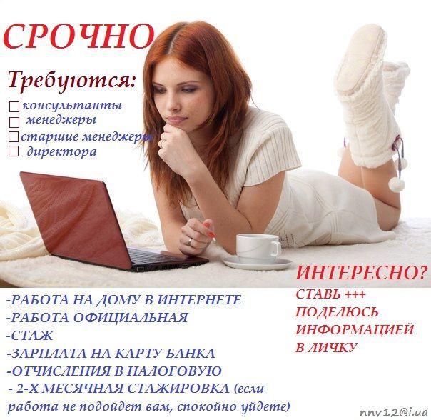 Удаленная работа в украине с оформлением международная биржа фриланса что это
