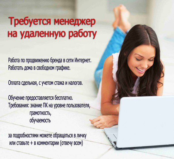 Сайт продвижение работа онлайн сайт первая городская управляющая компания