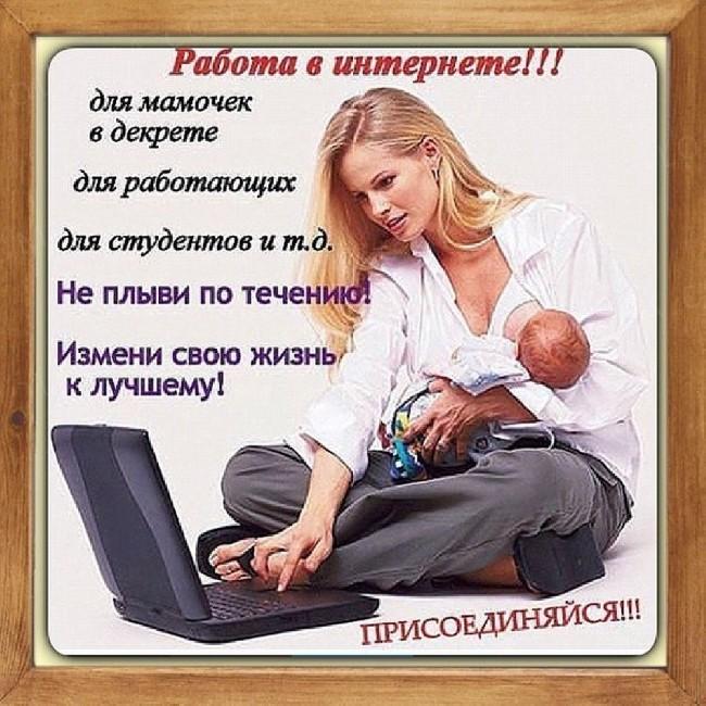 Картинки с надписями работа для мамы